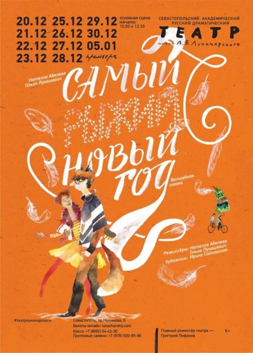 Театр луначарского севастополь цена билета 23 октября 2016 цирк чудес на кунцевской купить билет