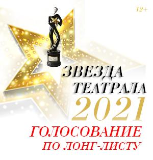 «Звезда Театрала — 2021». Лонг-лист